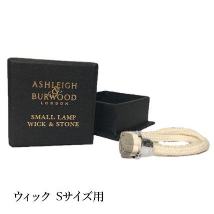 アシュレイ&バーウッド ランプ Sサイズ