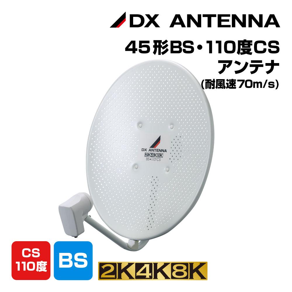 45形BS・110度CSアンテナ(耐風速70m/s)[2K・4K・8K対応]