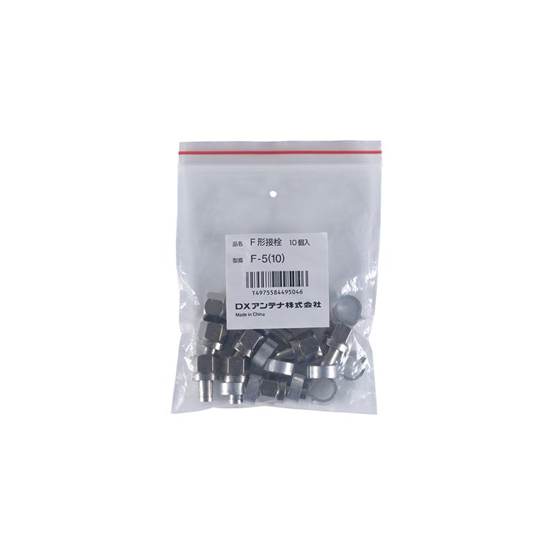F形接栓(5C用/10個入)[2K・4K・8K対応]