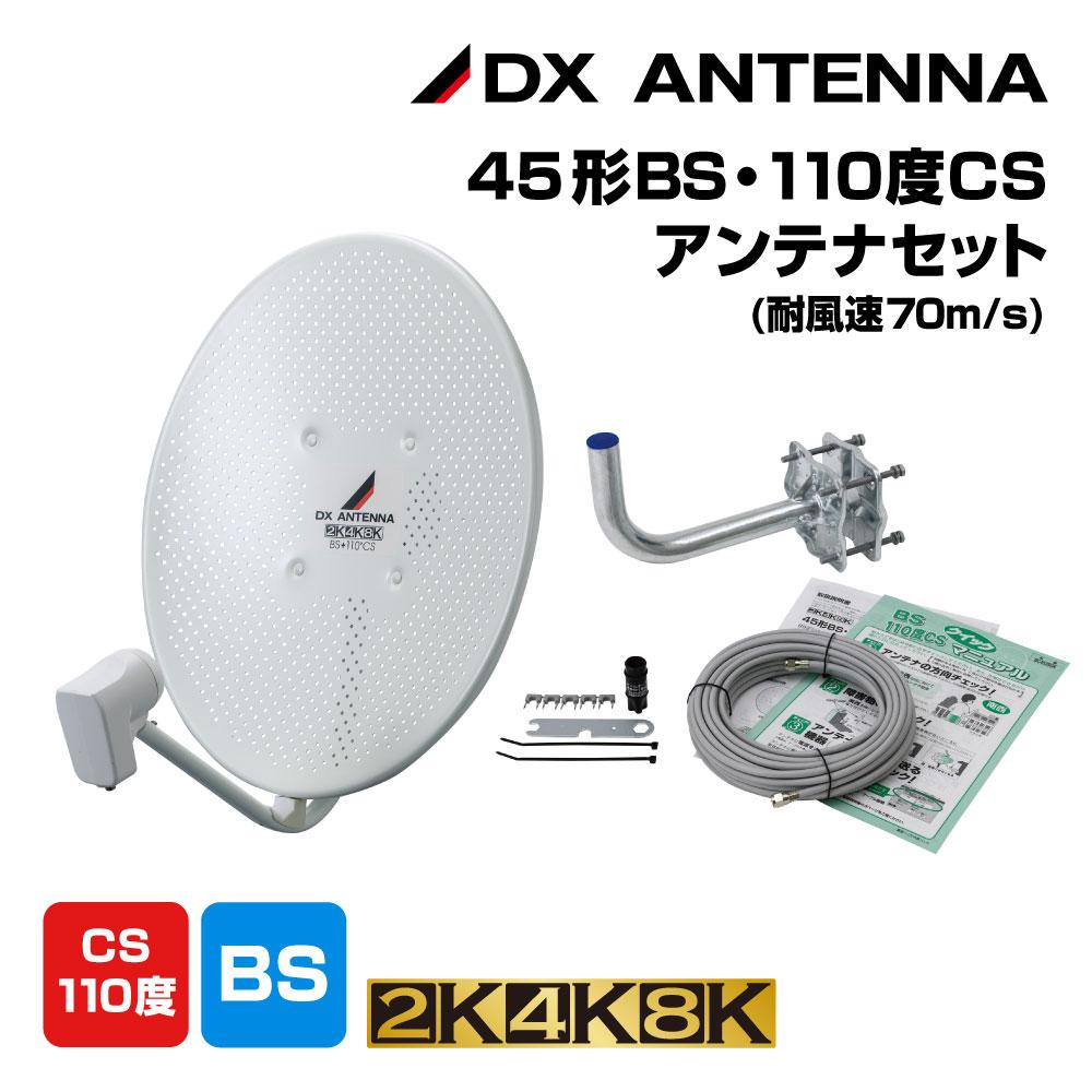 45形BS・110度CSアンテナセット(耐風速70m/s)[2K・4K・8K対応]
