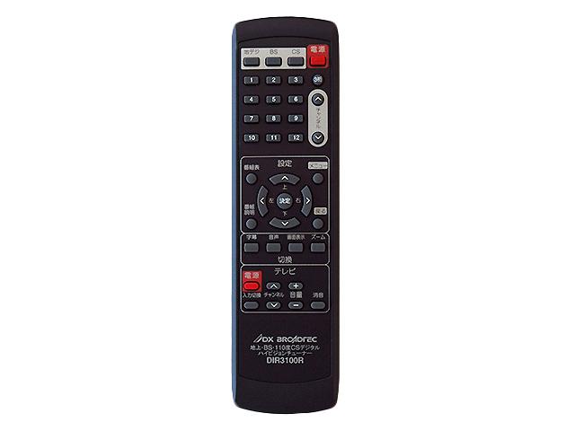 【リモコン(地上・BS・CSデジタルチューナー、地上デジタルチューナー用)】DIR3100R