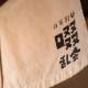 啜乱会 SUSURAN-KAI 正油らーめん/塩らーめん各4食セット 魚壊ダレ・しょうがダレ付き