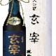 末廣酒造 大吟醸 玄宰 (720ml)