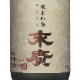 末廣酒造 純米吟醸 末廣 (720ml)