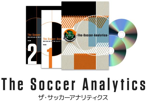 ザ・サッカーアナリティクス【DVD+ノートセット】