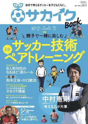 書籍 サカイクBOOK