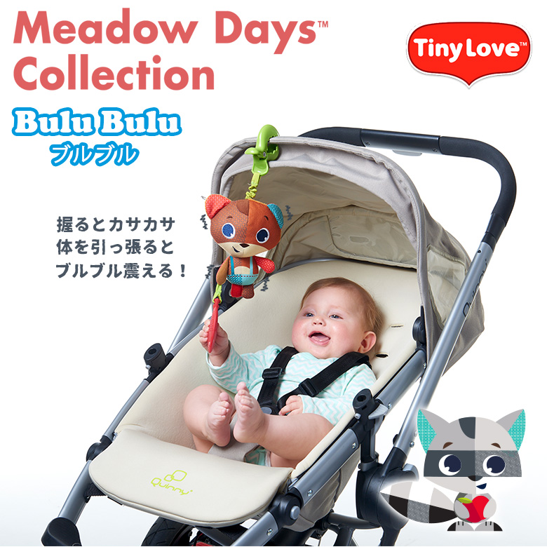 TinyLove(タイニーラブ) Meadow Days ブルブル 日本育児