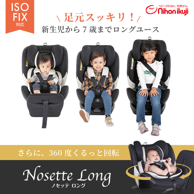 日本育児 ノセッテ ロング ISOFIX対応 【大型商品 代引き不可・日時指定不可】