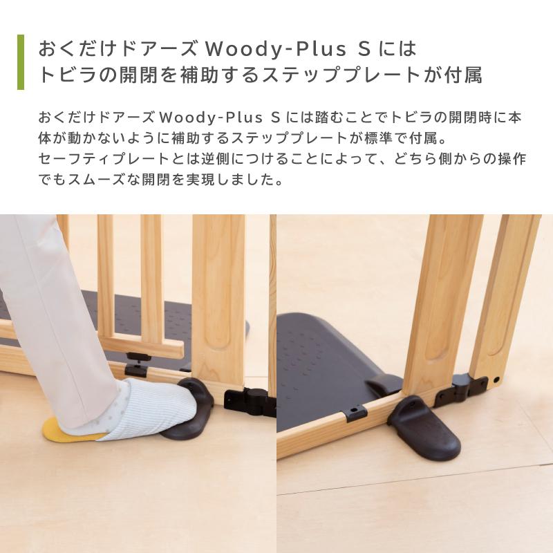 日本育児 おくだけドアーズWoody-Plus Sサイズ すべり止めマット付き