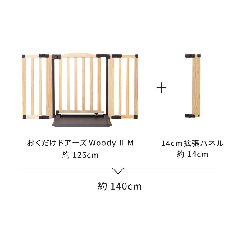 日本育児 おくだけドアーズWoody専用 追加パネルS 1枚入り(Plusタイプも含む)