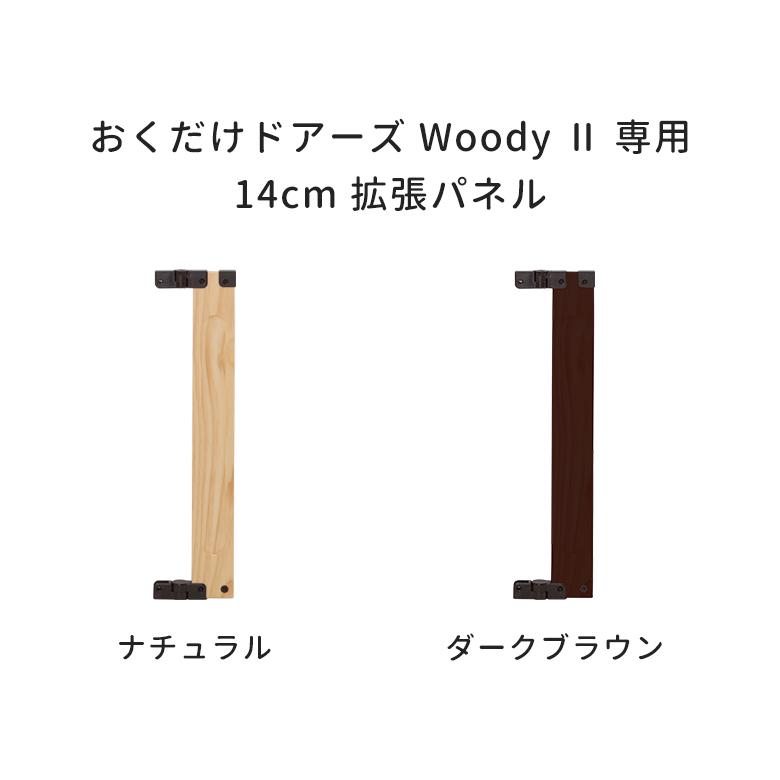 日本育児 おくだけドアーズWoody専用 拡張パネルS 1枚入り(Plusタイプも含む)