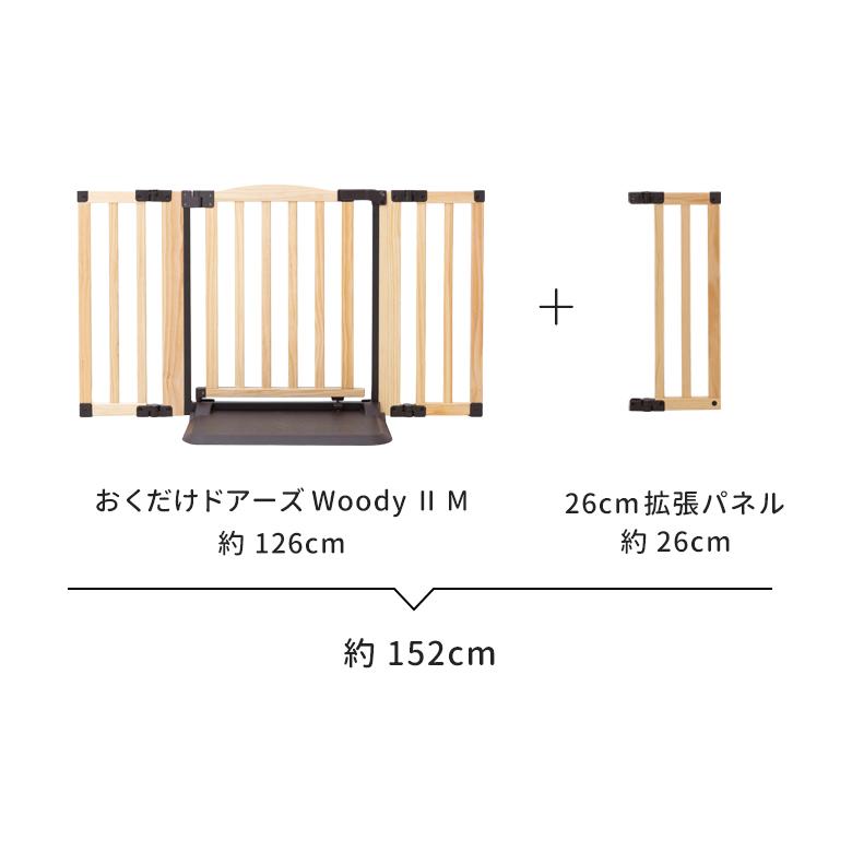 日本育児 おくだけドアーズWoody専用 追加パネルM 1枚入り(Plusタイプも含む)
