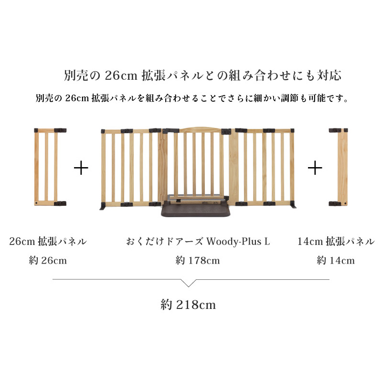 日本育児 おくだけドアーズWoody専用 拡張パネルM 1枚入り(Plusタイプも含む)