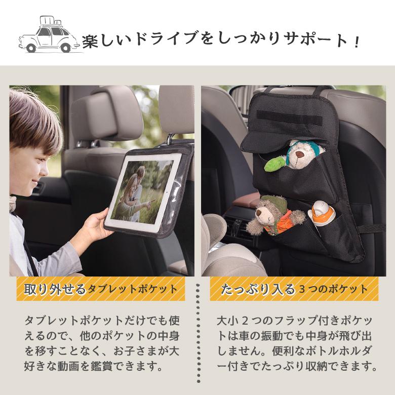 日本育児 バックシートオーガナイザー