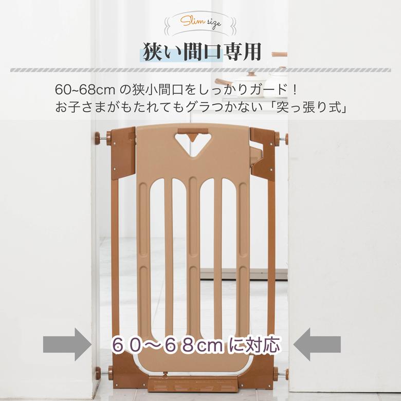 日本育児 スマートゲイトスリム