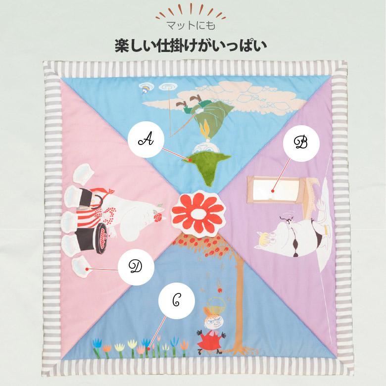 MOOMIN(ムーミン) アクティビティプレイジム 【大型商品 代引き不可・日時指定不可】