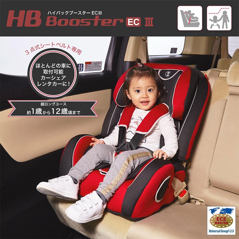 日本育児 ハイバックブースターEC3(送料無料)