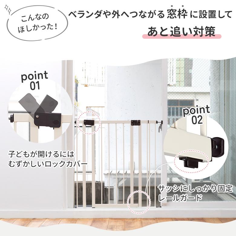 日本育児 サッシゲイト 室内対応ゲート