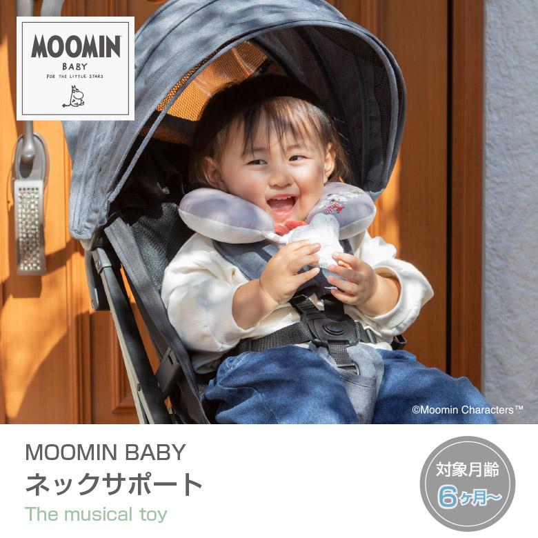MOOMIN(ムーミン)ネックサポート