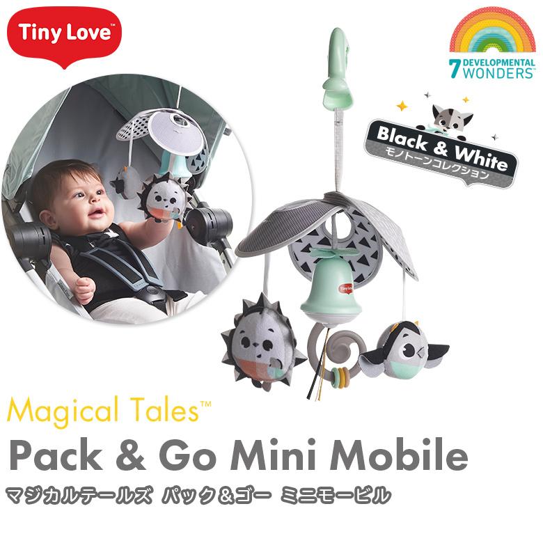 TinyLove(タイニーラブ) マジカルテールズ パックアンドゴーミニモービル