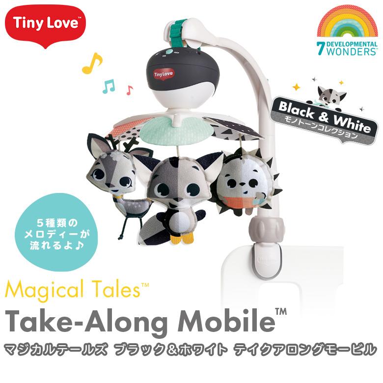 TinyLove(タイニーラブ) マジカルテールズ ブラック&ホワイト テイクアロングモービル