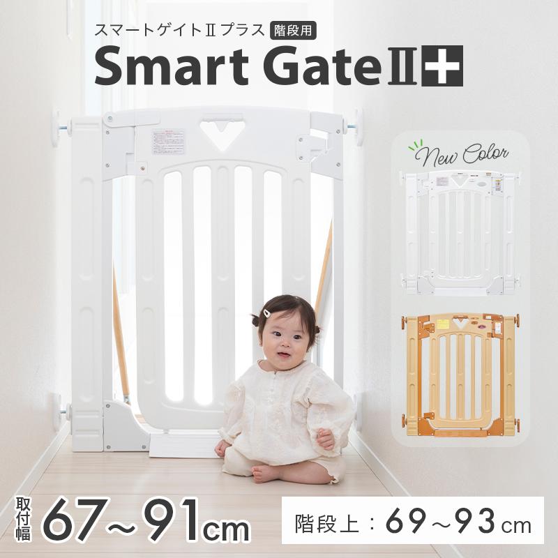 日本育児 スマートゲイト2 プラス [本体]  階段上でも使用できる扉付きゲート