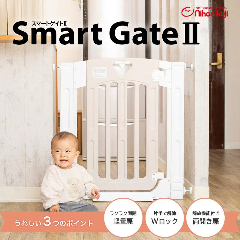 日本育児 スマートゲイト2 [本体] ナチュラル/ミルキー 【大型商品 代引き不可・日時指定不可】