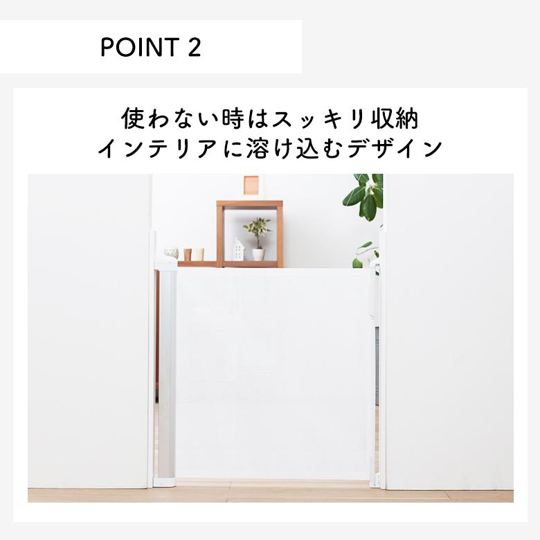 日本育児 スルする〜とゲイト 巻き取り式 ロールゲート 階段上もOK
