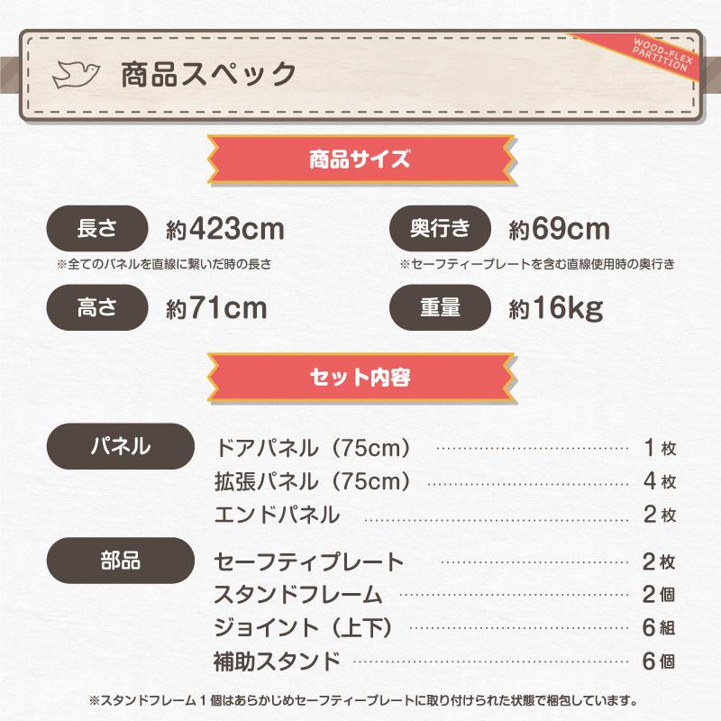 日本育児 木製パーテーション FLEX400-W 【大型商品 代引き不可・日時指定不可】