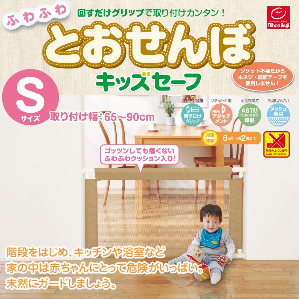 日本育児 ふわふわとおせんぼ キッズセーフ Sサイズ