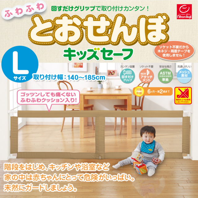 日本育児 ふわふわとおせんぼ キッズセーフ Lサイズ