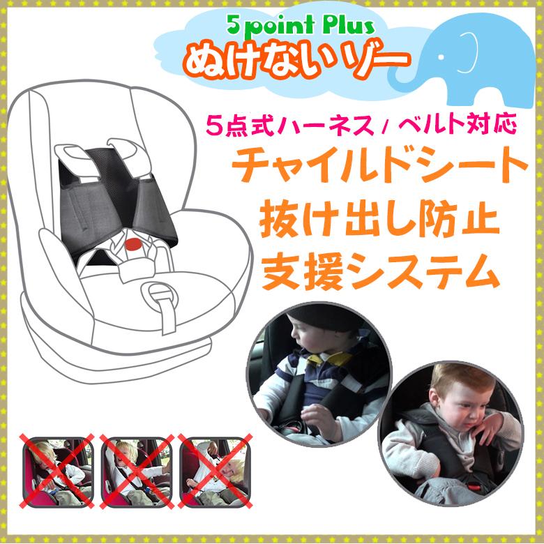 日本育児 5ポイントプラス ぬけないゾー チャイルドシート抜けだし防止 ※ゆうパケット送料無料