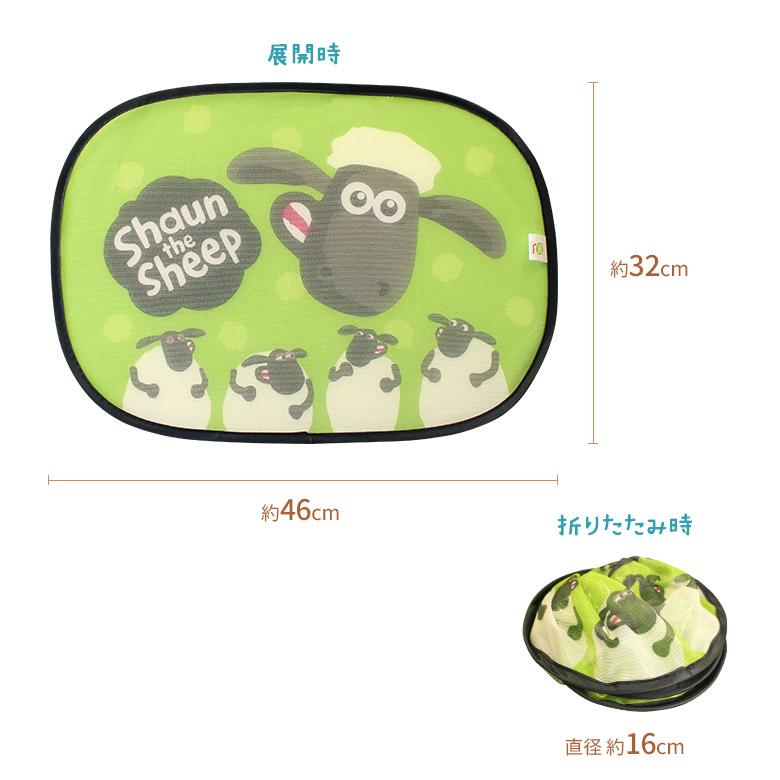 Shaun the Sheep ひつじのショーン ピタッとサンシェード