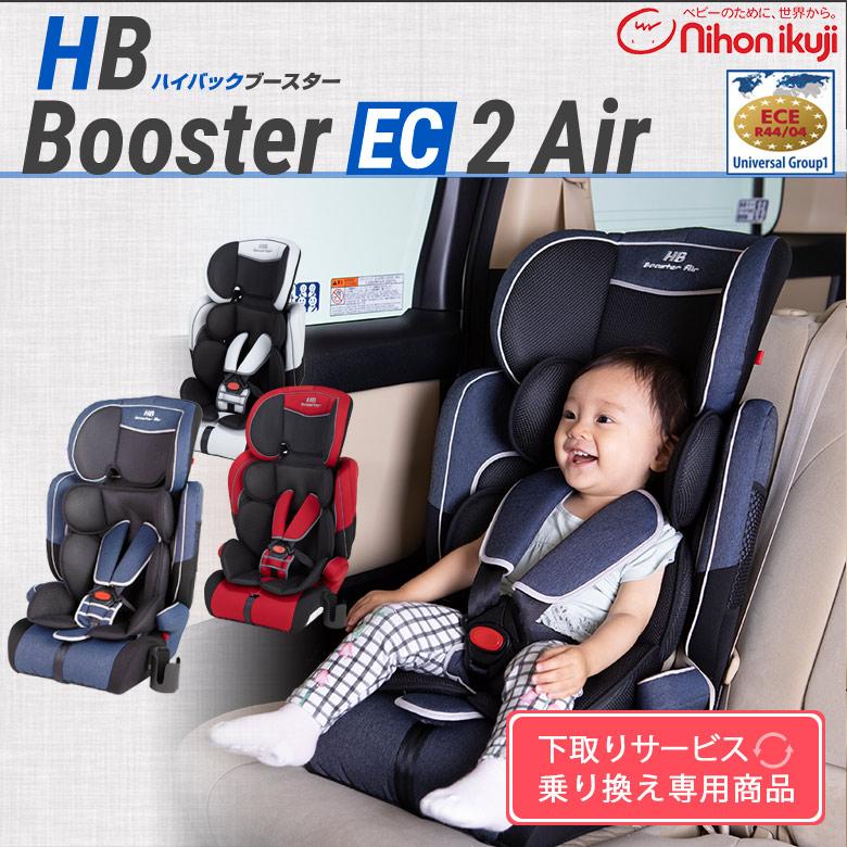 【下取りサービス】乗り換え用商品  ハイバックブースターEC2 Air