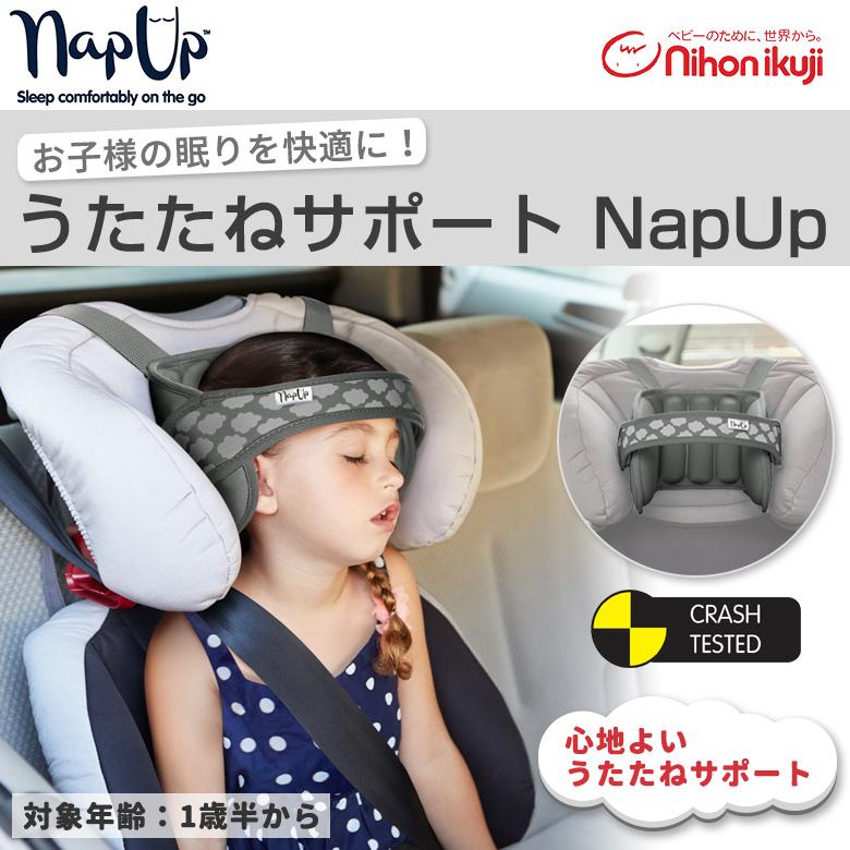 日本育児 Nap Up うたたねサポート ナップアップ