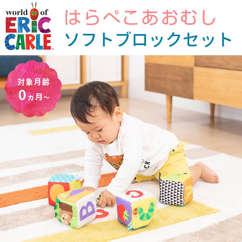 EricCarle(エリックカール) はらぺこあおむし ソフトブロックセット