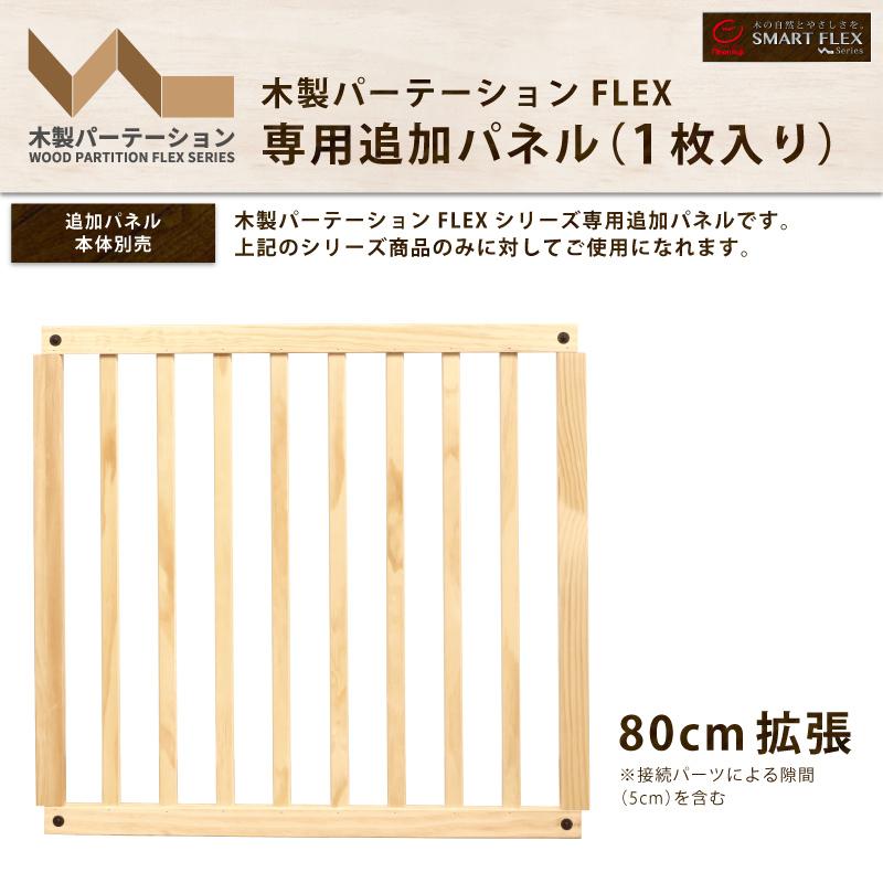 日本育児 木製パーテーションFLEX専用 追加パネル 1枚入り