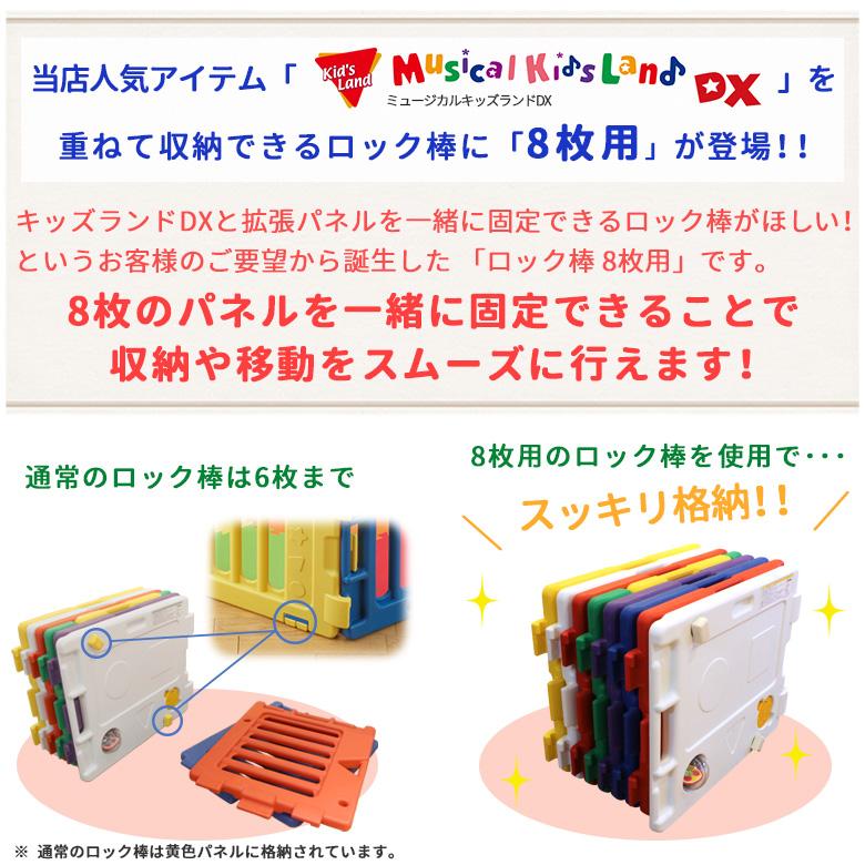 日本育児 ミュージカルキッズランドDX専用 収納ロック棒 8枚用 ※本体は別売りです。
