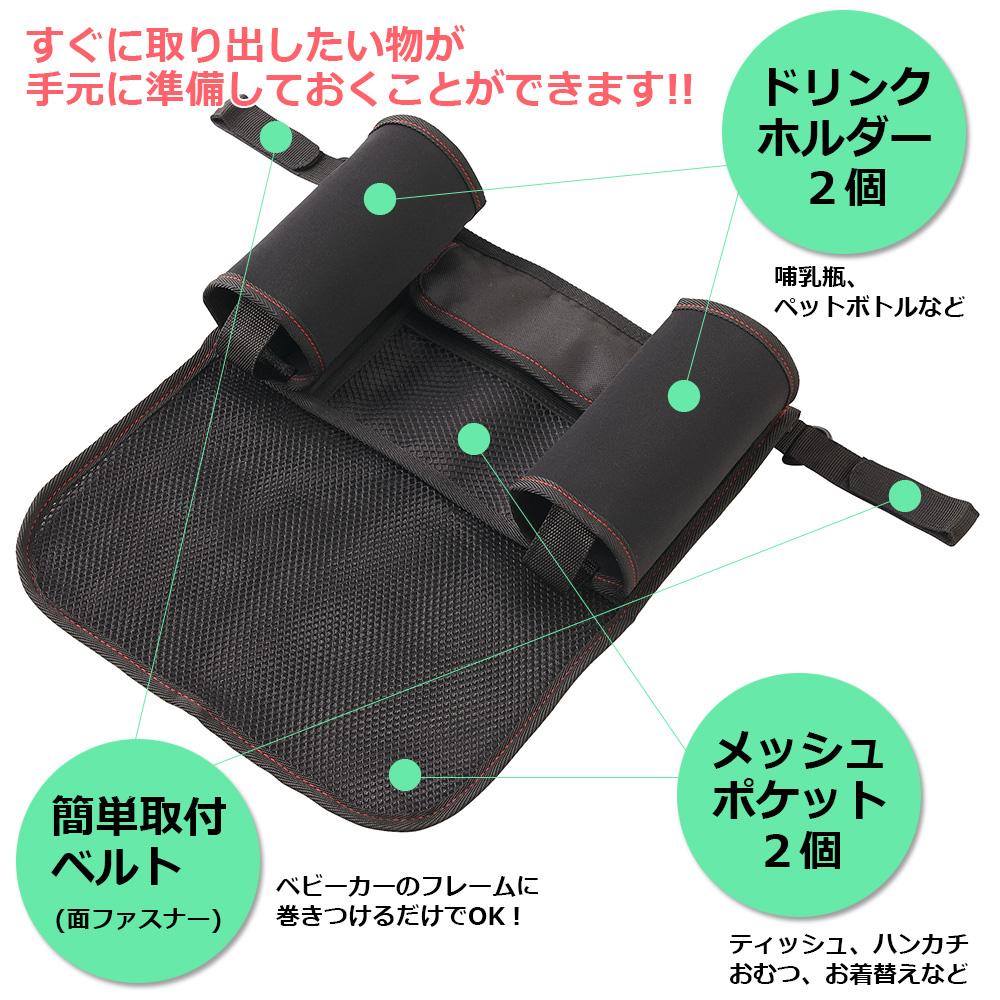 日本育児 ベビーカーポケット(プラス収納)