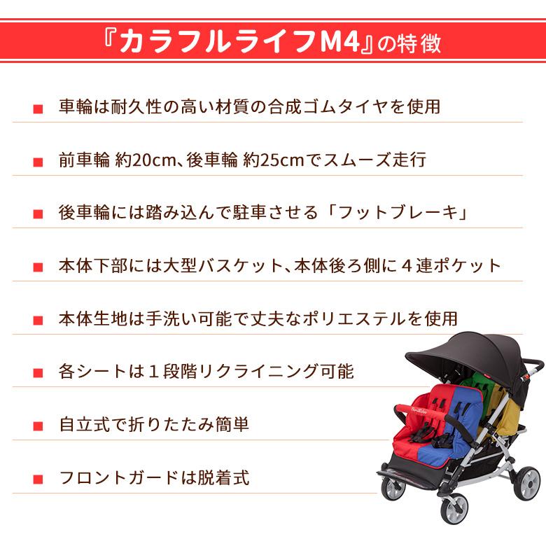 【送料無料】日本育児  お散歩カー 4人乗り カラフルライフM4 大型ベビーカー