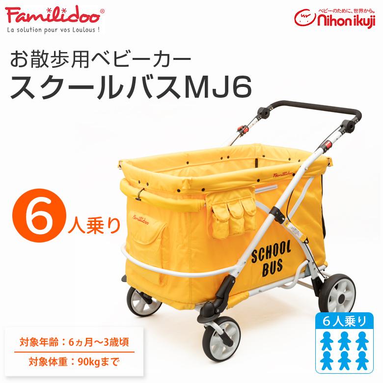 【送料無料】日本育児  お散歩カー 6人乗り スクールバスMJ6 大型ベビーカー 避難用
