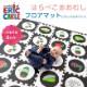 日本育児 EricCarle(エリックカール)  はらぺこあおむし フロアマット(ブラック&ホワイト)