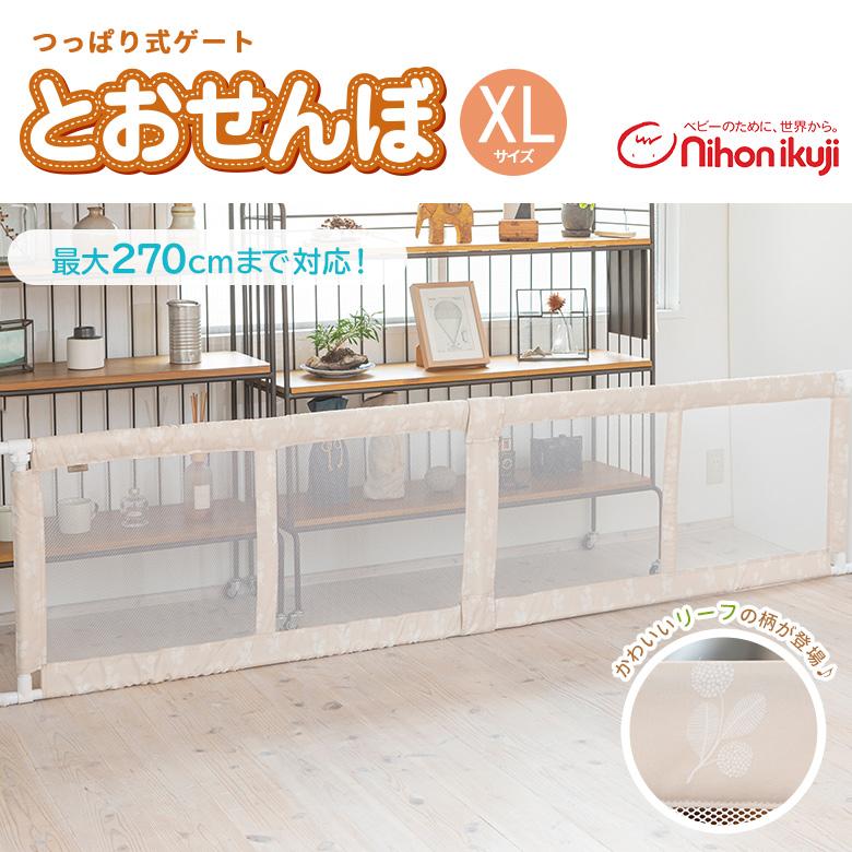 日本育児 突っ張り式ゲート とおせんぼ XLサイズ