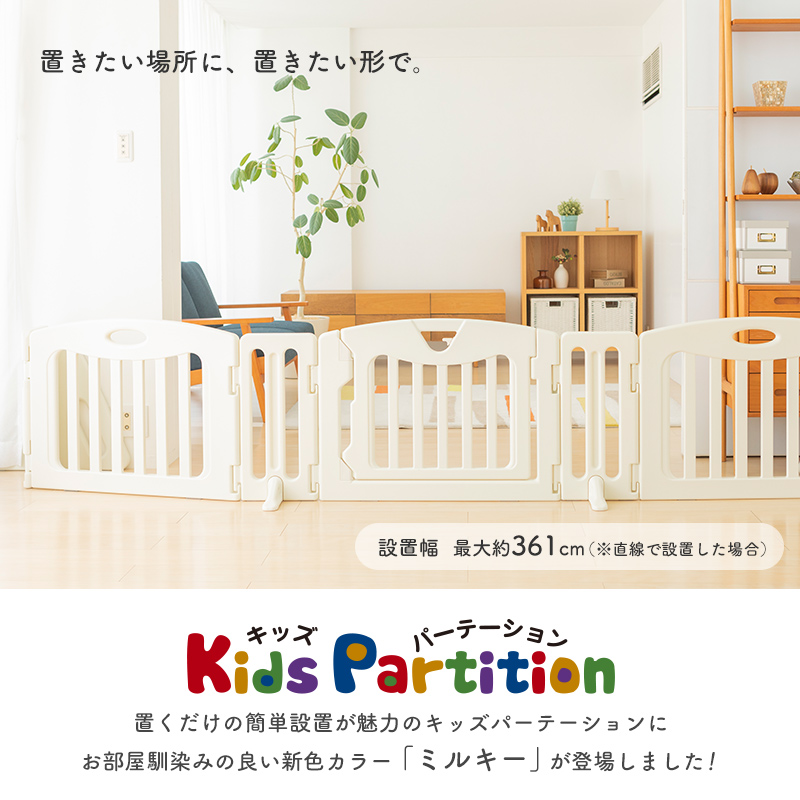 日本育児 キッズパーテーション 【大型商品 代引き不可・日時指定不可】