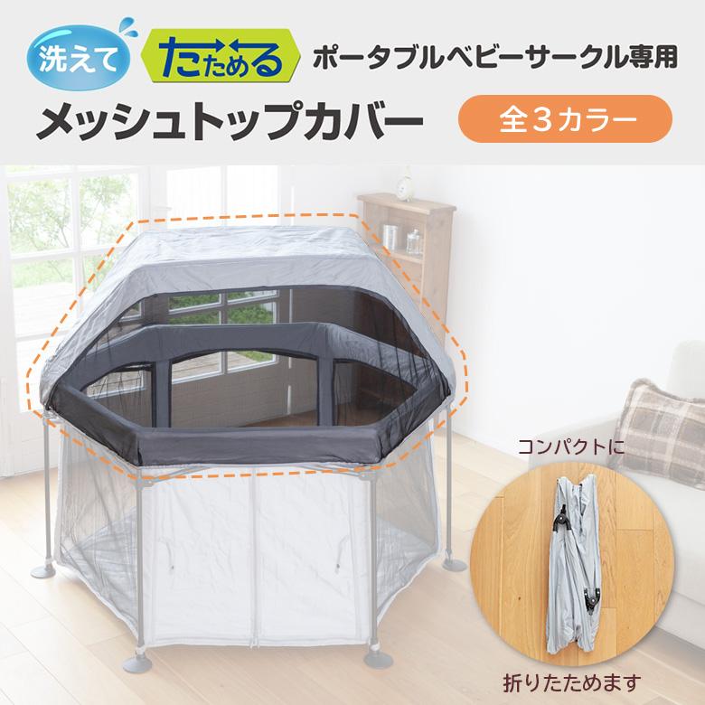 日本育児 洗えてたためるポータブルベビーサークル専用 洗えるメッシュトップカバー