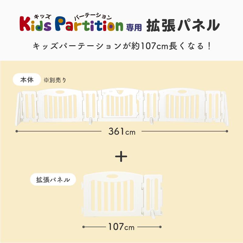日本育児 キッズパーテーション拡張パネル