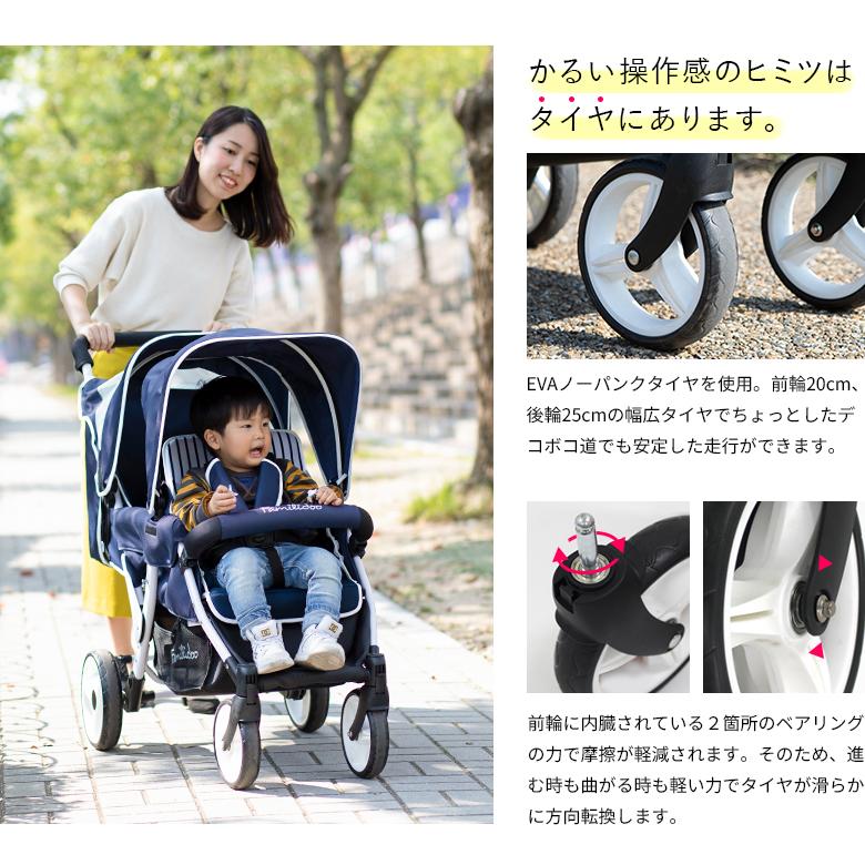 日本育児 Familidoo E-02 エアリング 2人乗りベビーカー