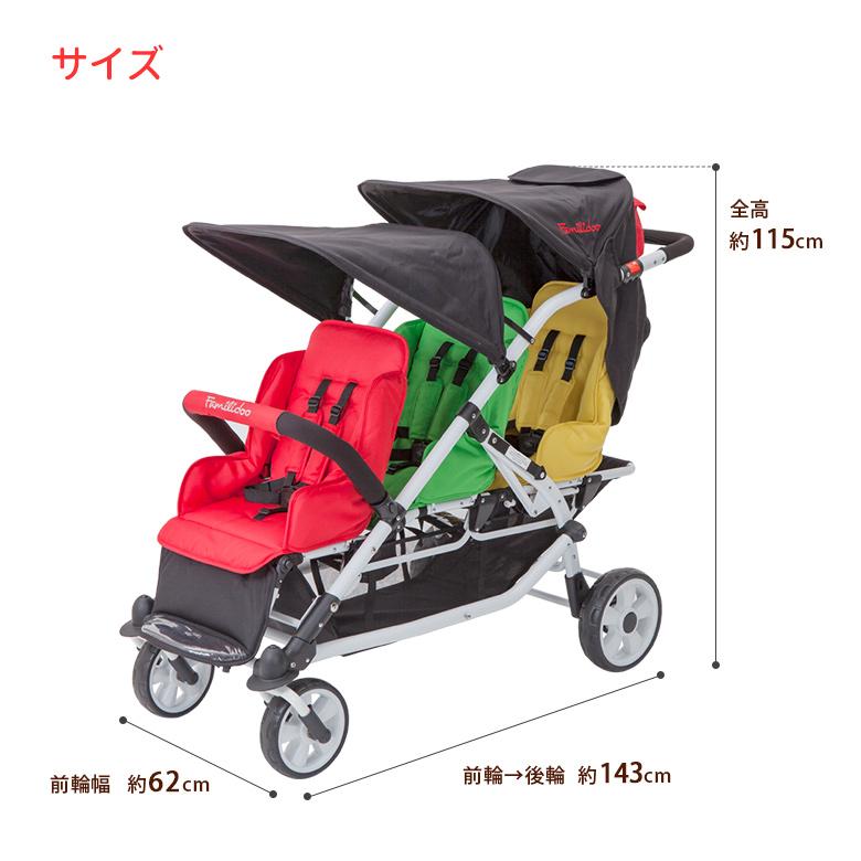 【送料無料】日本育児  お散歩カー 3人乗り カラフルライフM3 大型ベビーカー