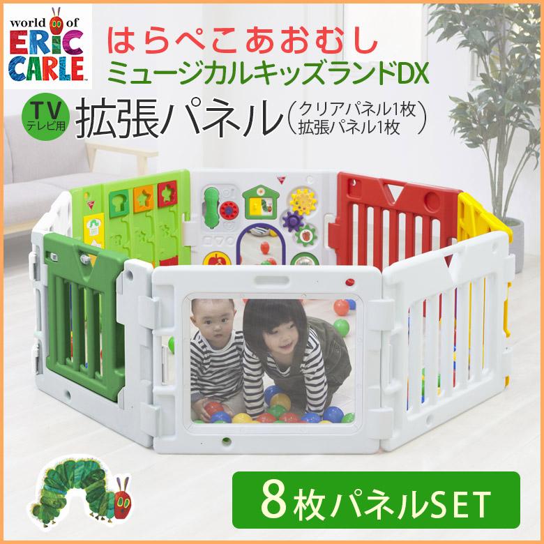 日本育児 はらぺこあおむしミュージカルキッズランドDX+クリアパネル 8枚セット