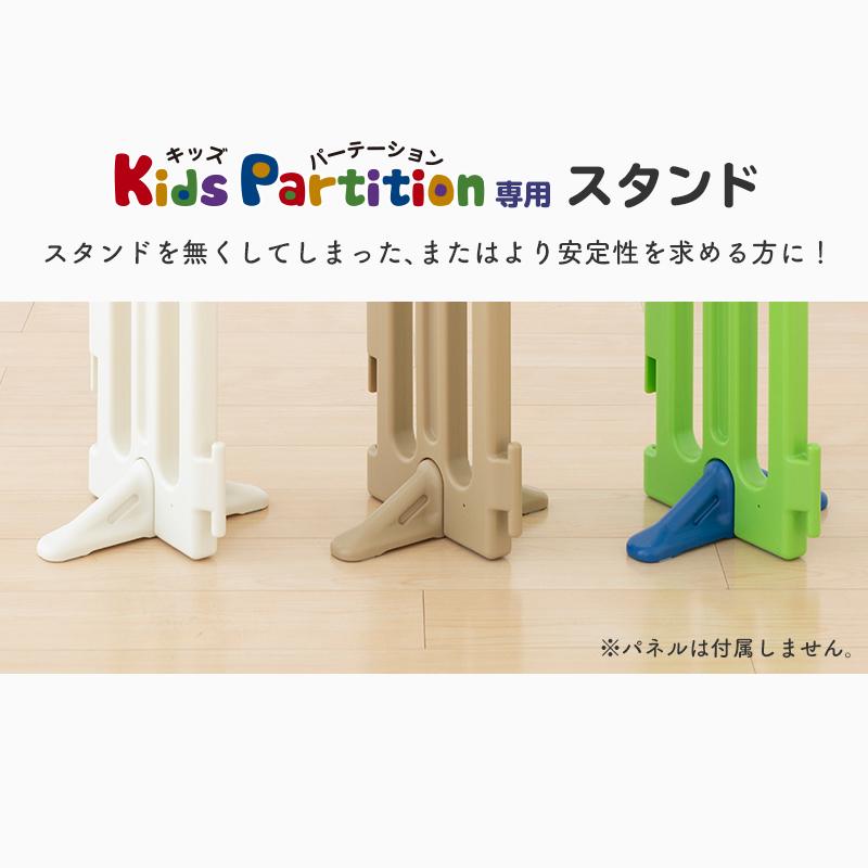 日本育児 キッズパーテーション専用スタンド 1個入り ※本体は別売りです。